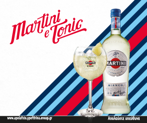 Martini Greece
